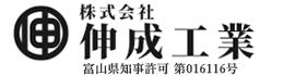 鍛冶・鳶工事などプラント工事一式は富山市の(株)伸成工業|求人中